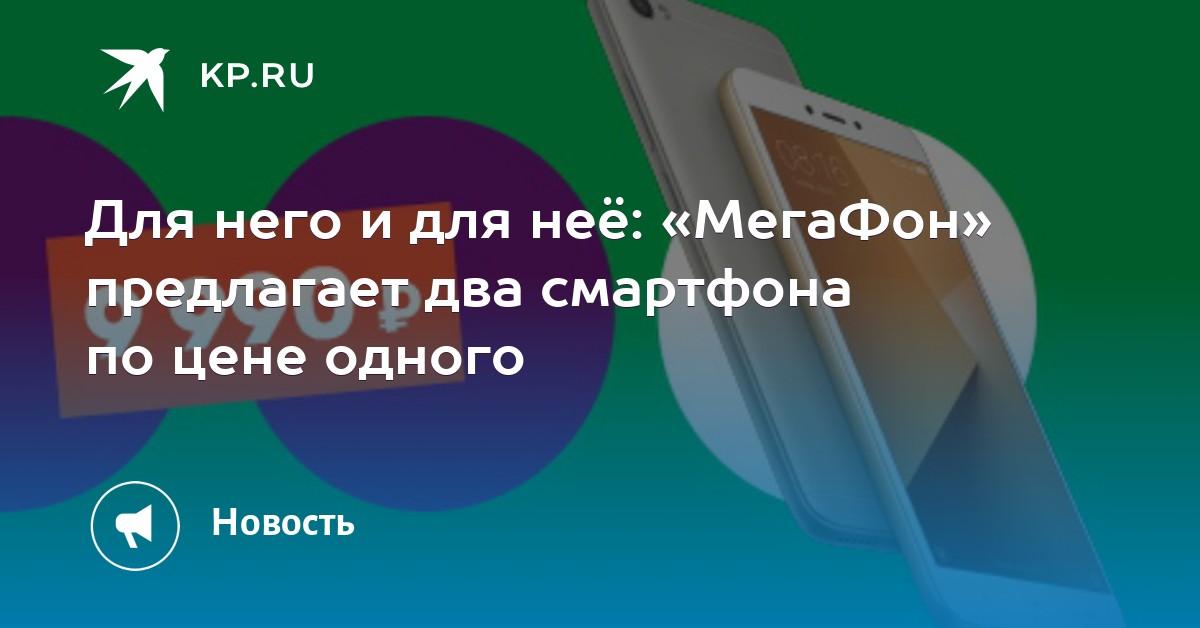 Для него и для неё  «МегаФон» предлагает два смартфона по цене одного 700ef88f8fd