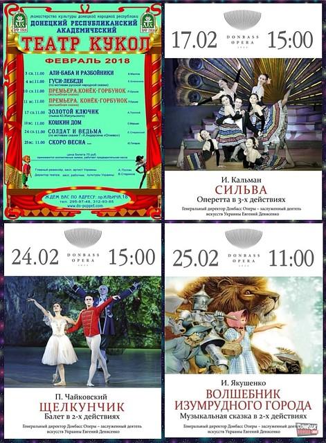 Донецк театр афиша цены оперы и балета купить билеты