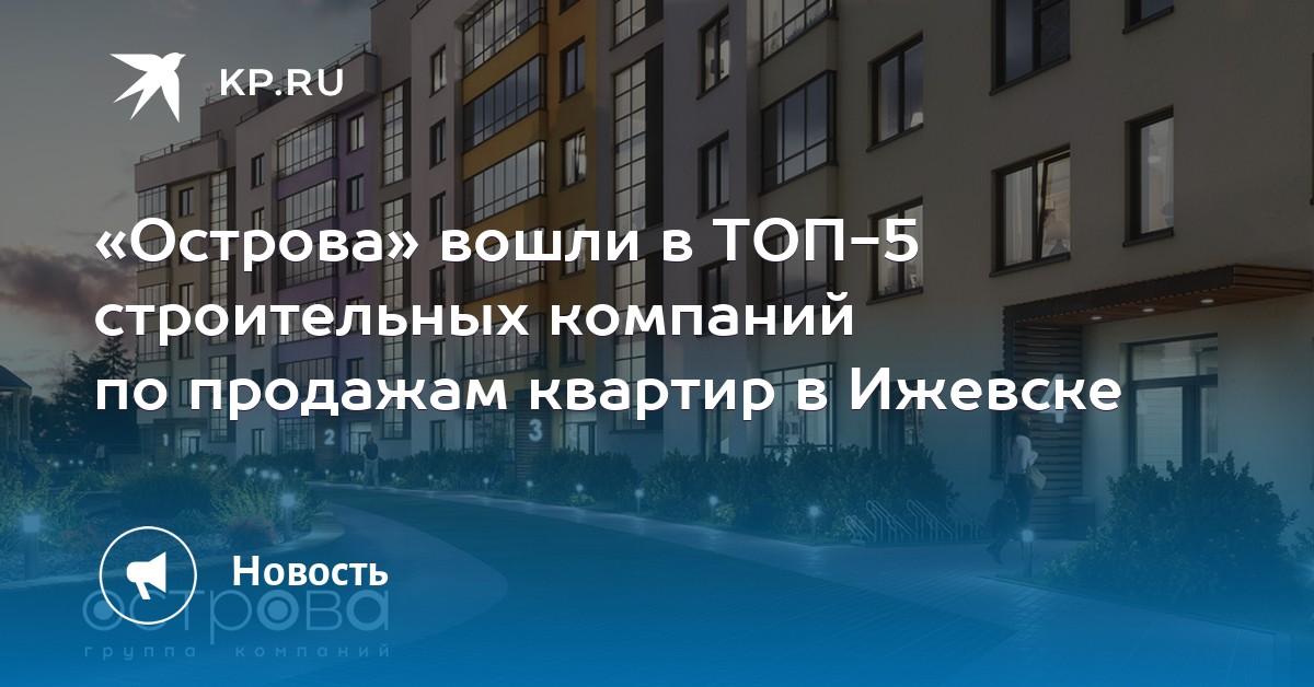 Строительная компания хоск-2 Ижевск телефон ооо строительная компания сибирский дом bhrencr