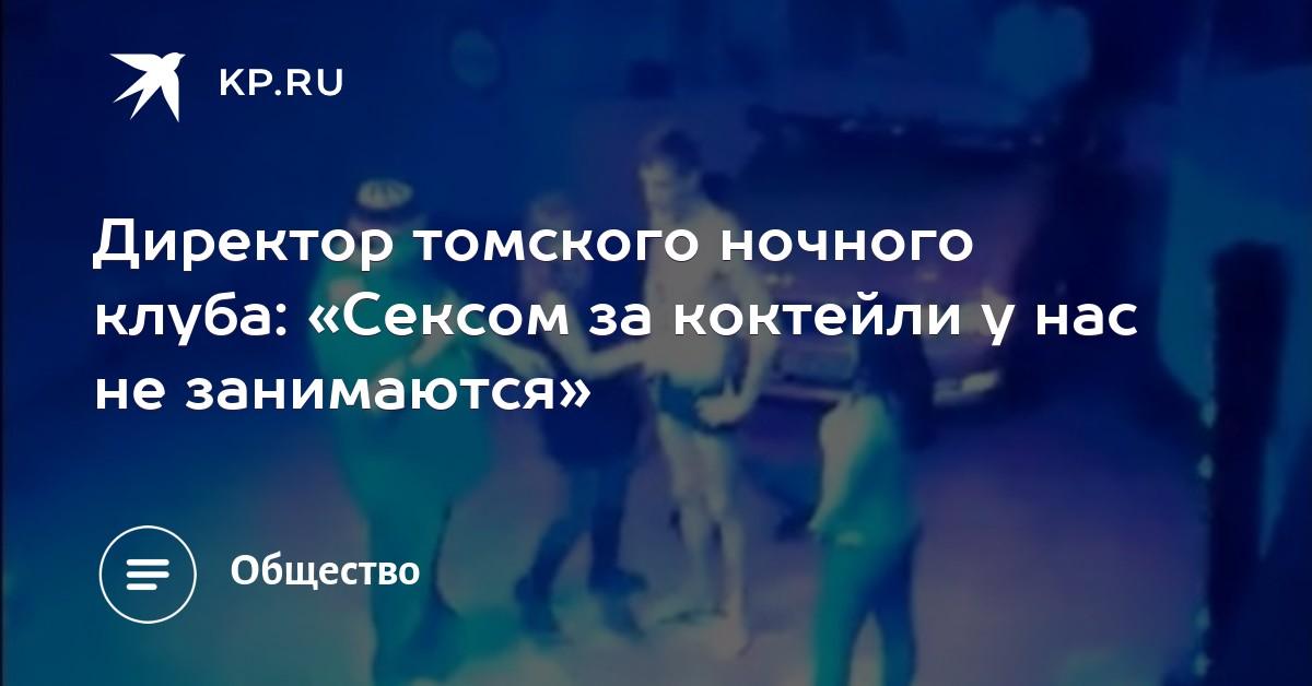Ночные русские клубы конкурсы видео, три девушки связали парня секс