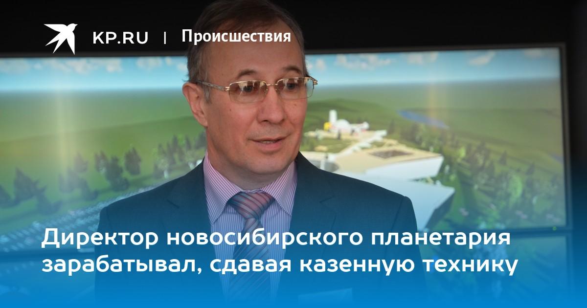 40040b7561cb Директор новосибирского планетария зарабатывал, сдавая казенную технику