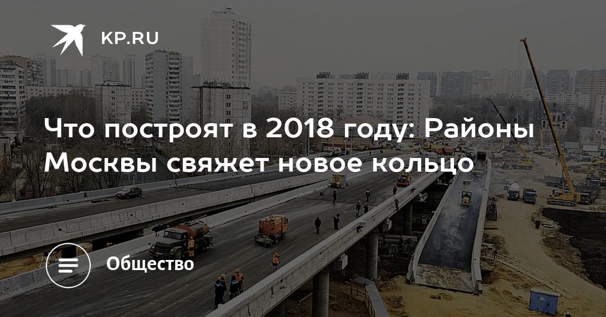 Что построят в 2018 году  Районы Москвы свяжет новое кольцо efa3212d829