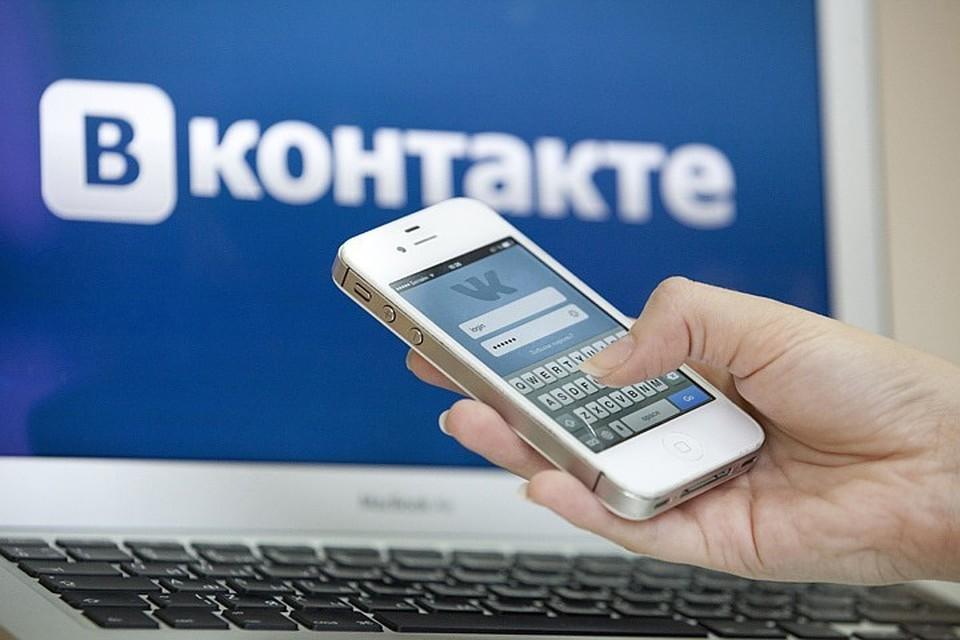"""Стала известна причина сбоя в работе соцсети """"ВКонтакте"""""""