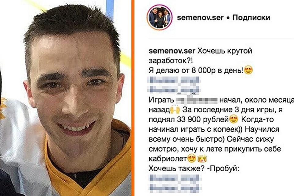 Мошенники зарабатывают на имени Семенова.