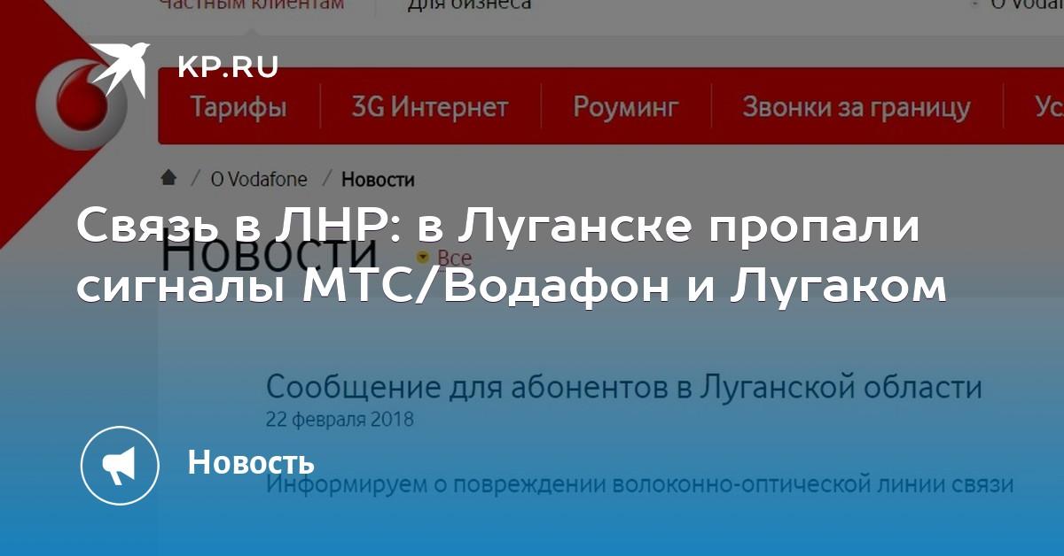 3e460db7489 Связь в ЛНР  в Луганске пропали сигналы МТС Водафон и Лугаком