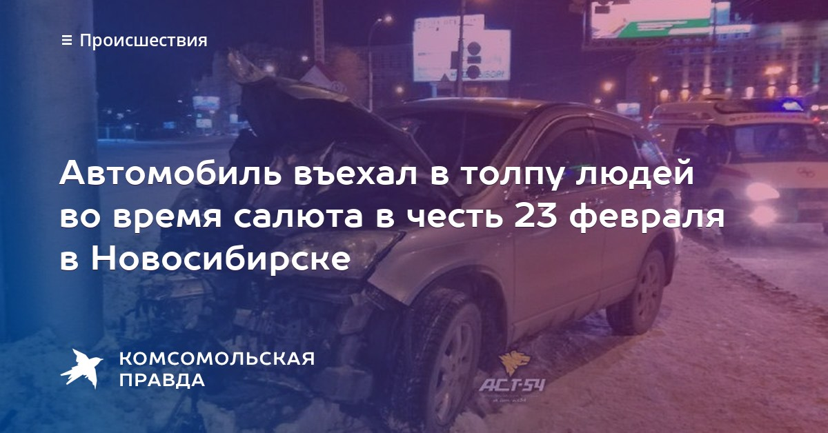 авария под новосибирском 26 ноября видите
