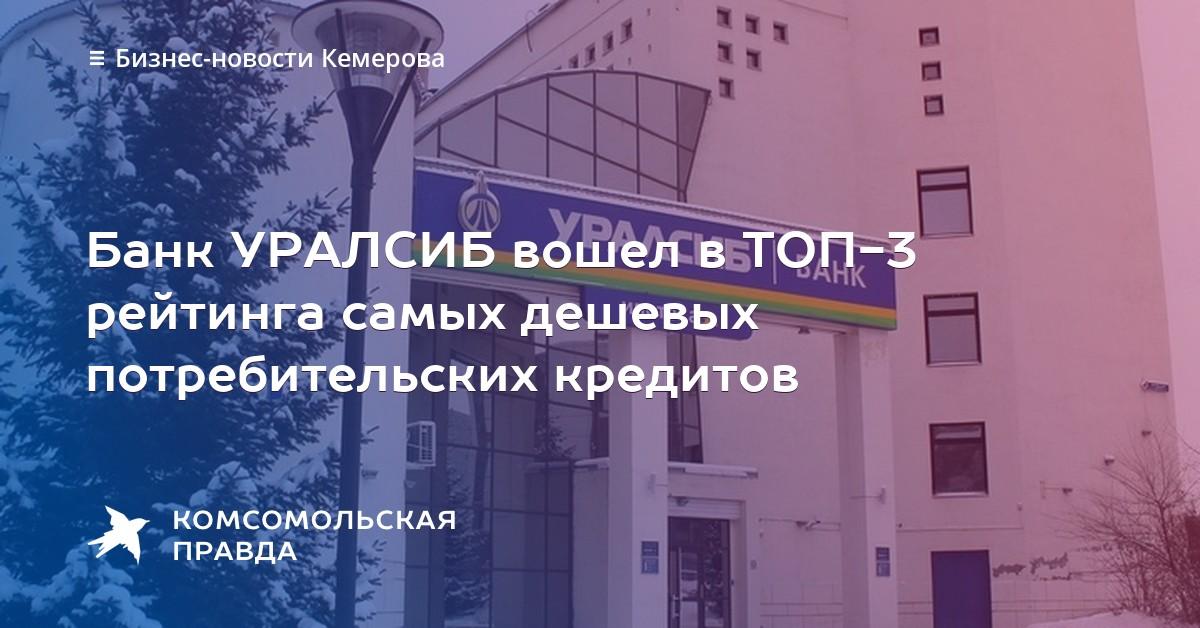 Уралсиб банк ленинск кузнецкий потребительский кредит как получить кредит в сбербанке без справки
