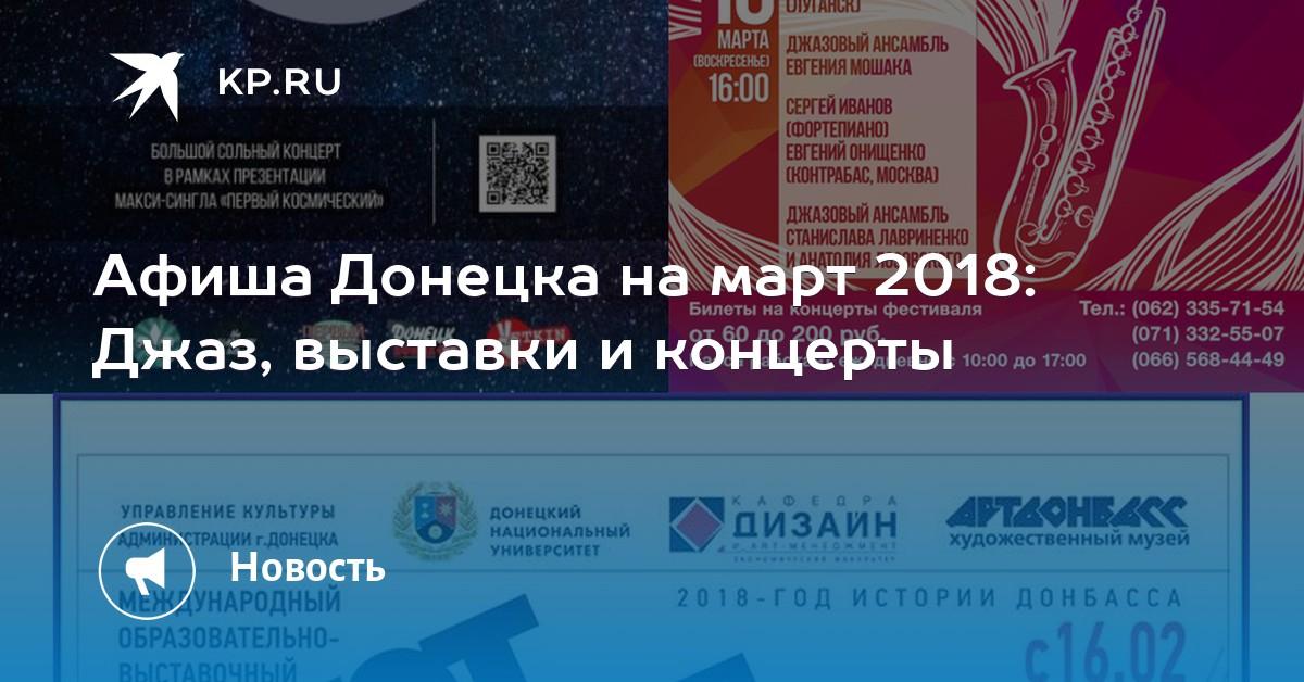 Концерты афиша донецк на год московский театр эстрады официальный сайт афиша