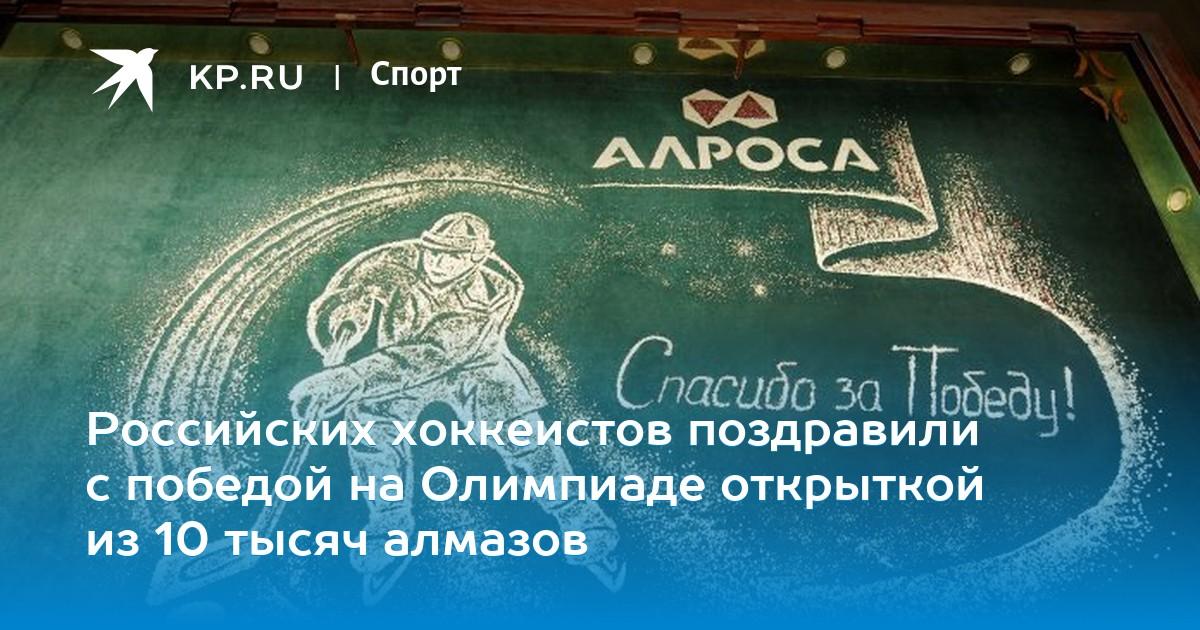Российских хоккеистов поздравили с победой на Олимпиаде ...