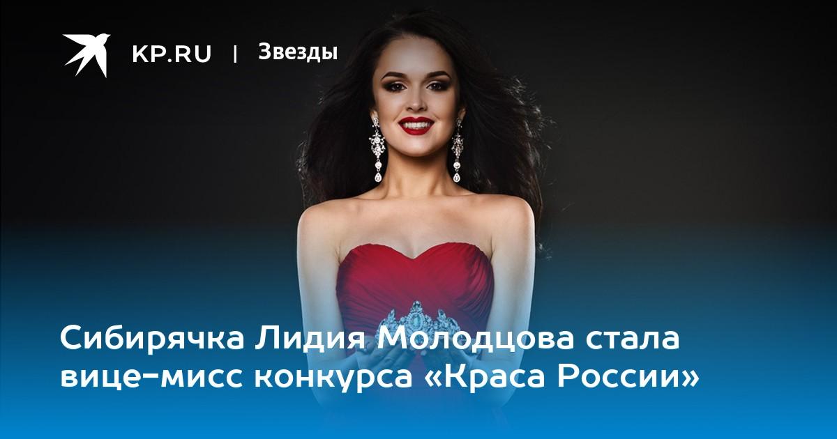 Сибирячка Лидия Молодцова стала вице-мисс конкурса «Краса России» beb7eeb6aa1