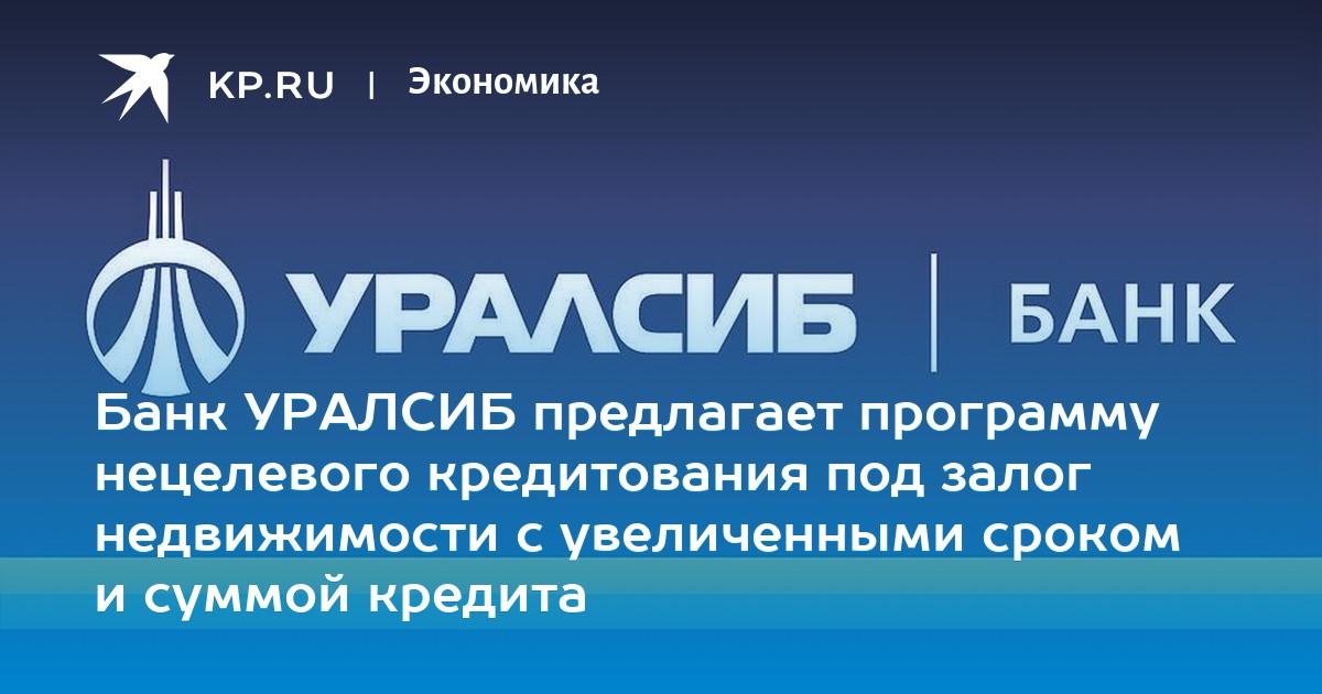 уралсиб банк кредит под залог недвижимости кредит без кредитной истории красноярск
