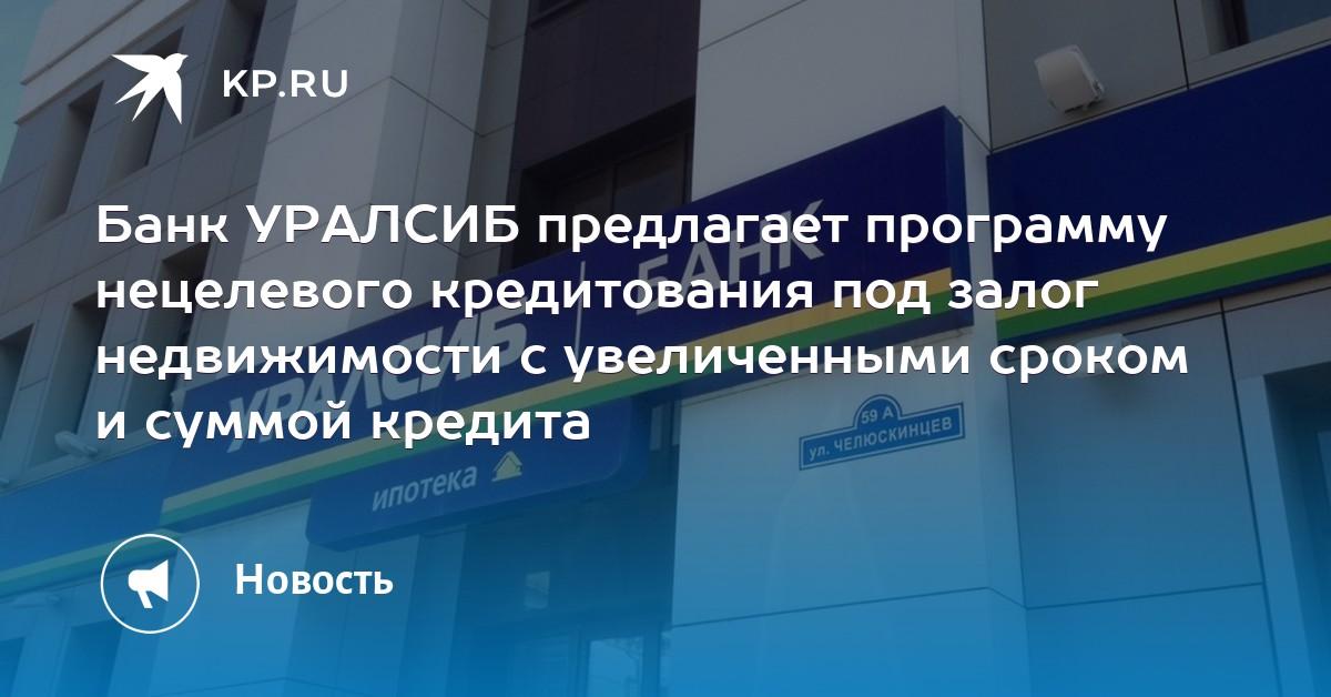 кредит под залог недвижимости в тюмени банк восточный где можно взять кредит с плохой кредитной историей в молдове