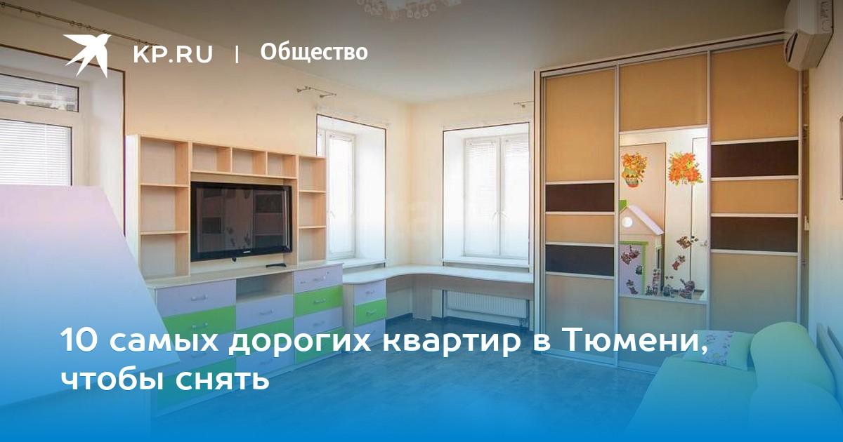 28554026acbc3 10 самых дорогих квартир в Тюмени, чтобы снять
