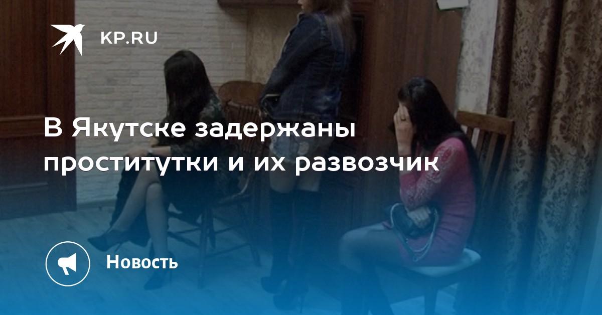 проституция в якутск частично или полностью