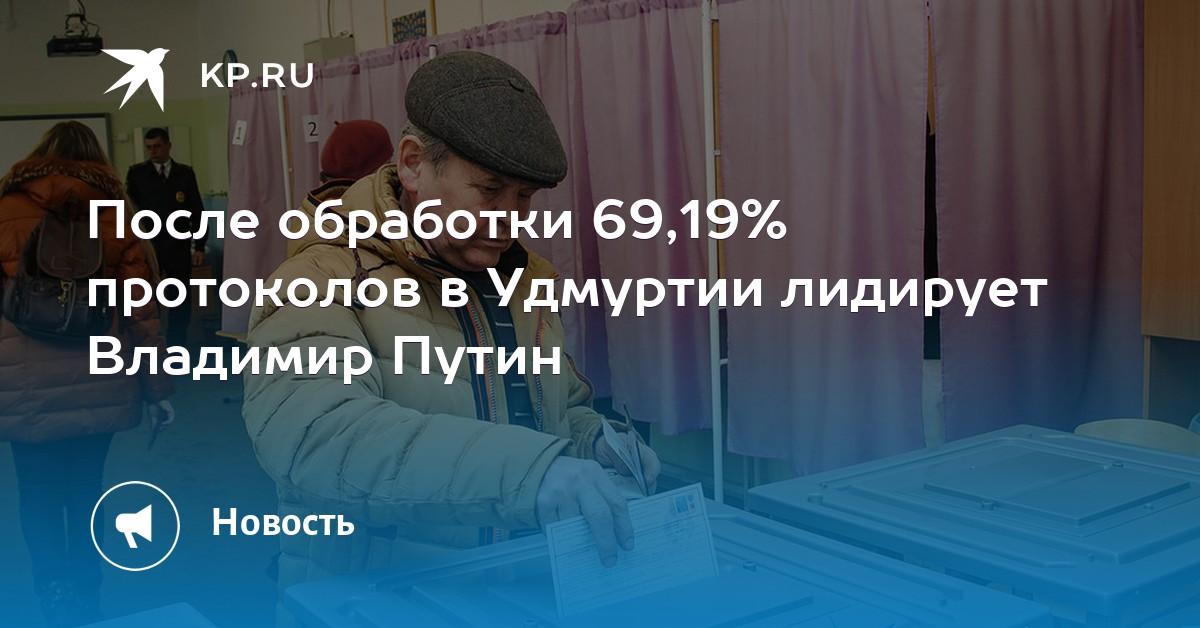 9d0c1880219a После обработки 69,19% протоколов в Удмуртии лидирует Владимир Путин