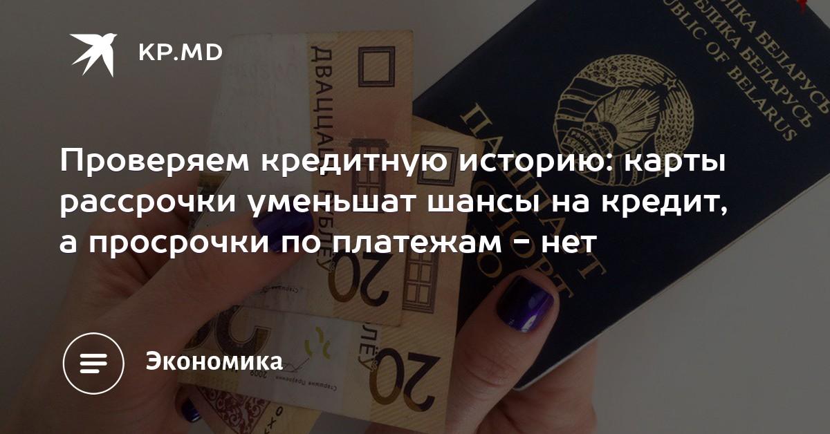 Исправить кредитную историю Павлика Морозова улица документы для кредита в москве Краснолиманская улица