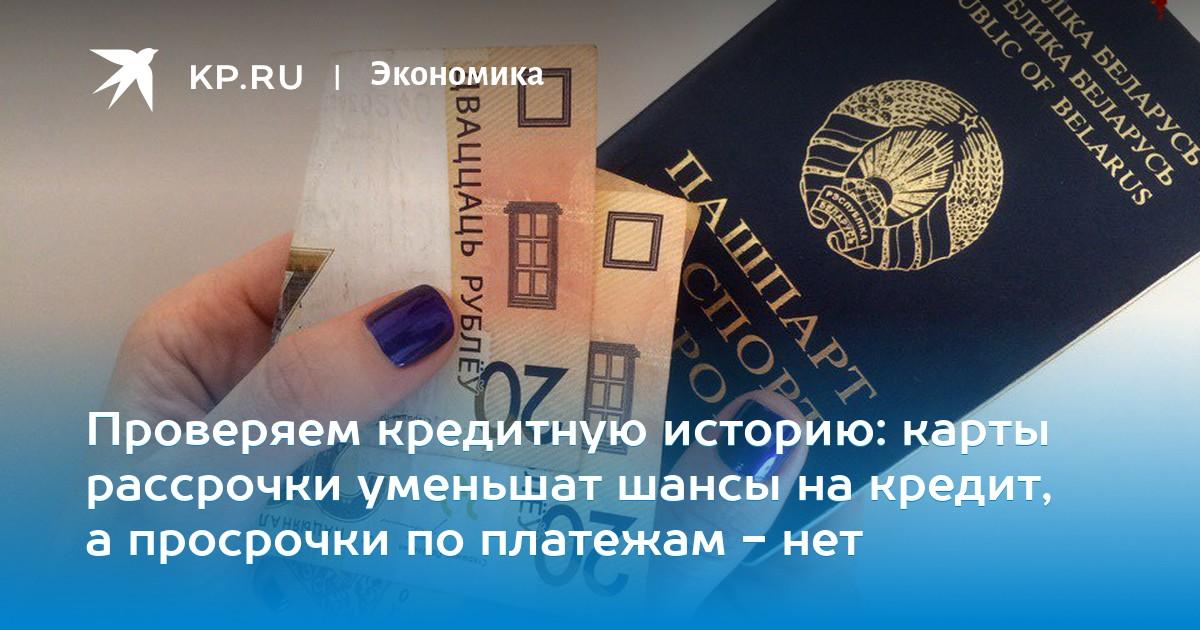 Кредиты наличными без отказов с действующими кредитами и просрочками
