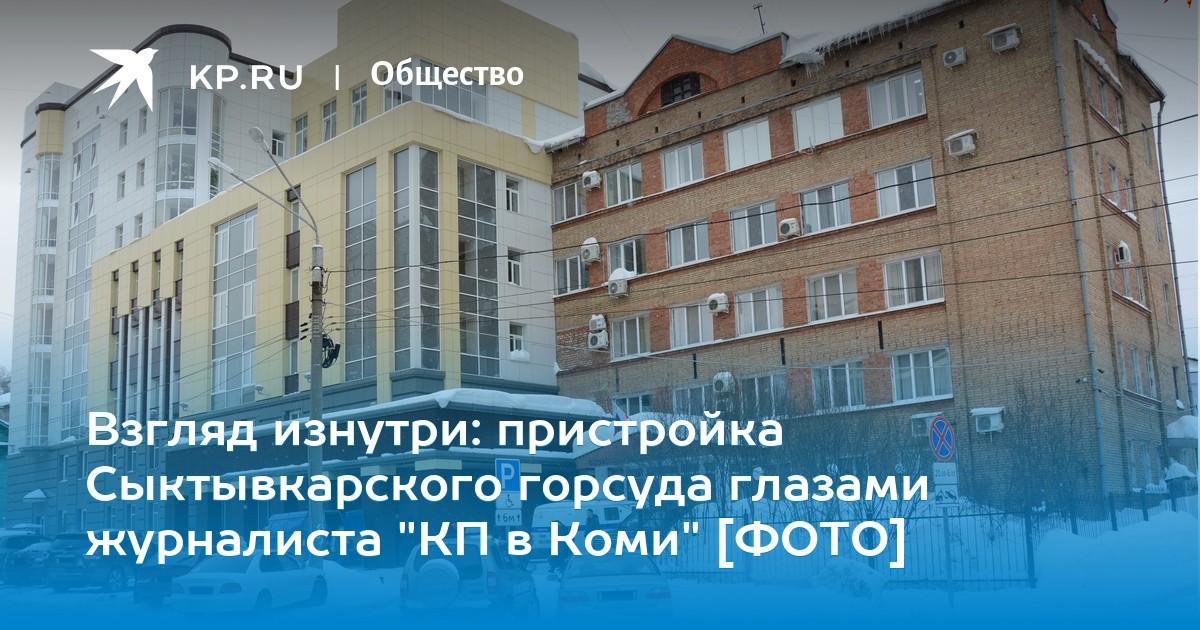 8cb18922e186 Взгляд изнутри  пристройка Сыктывкарского горсуда глазами журналиста