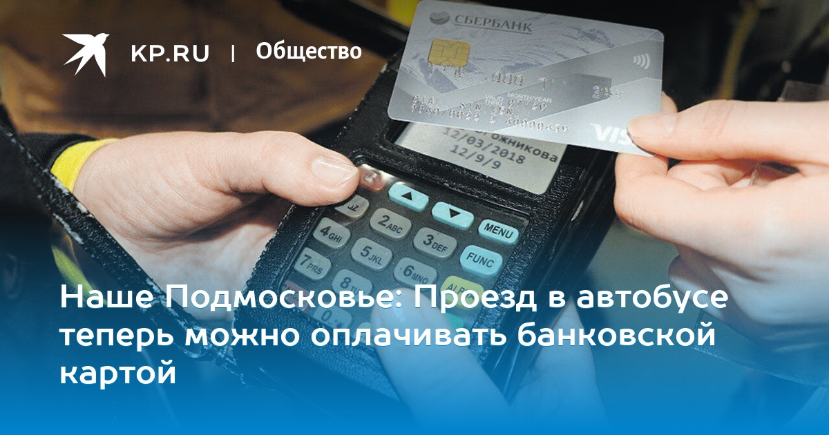 Наше Подмосковье  Проезд в автобусе теперь можно оплачивать банковской  картой 717cfac2383d5