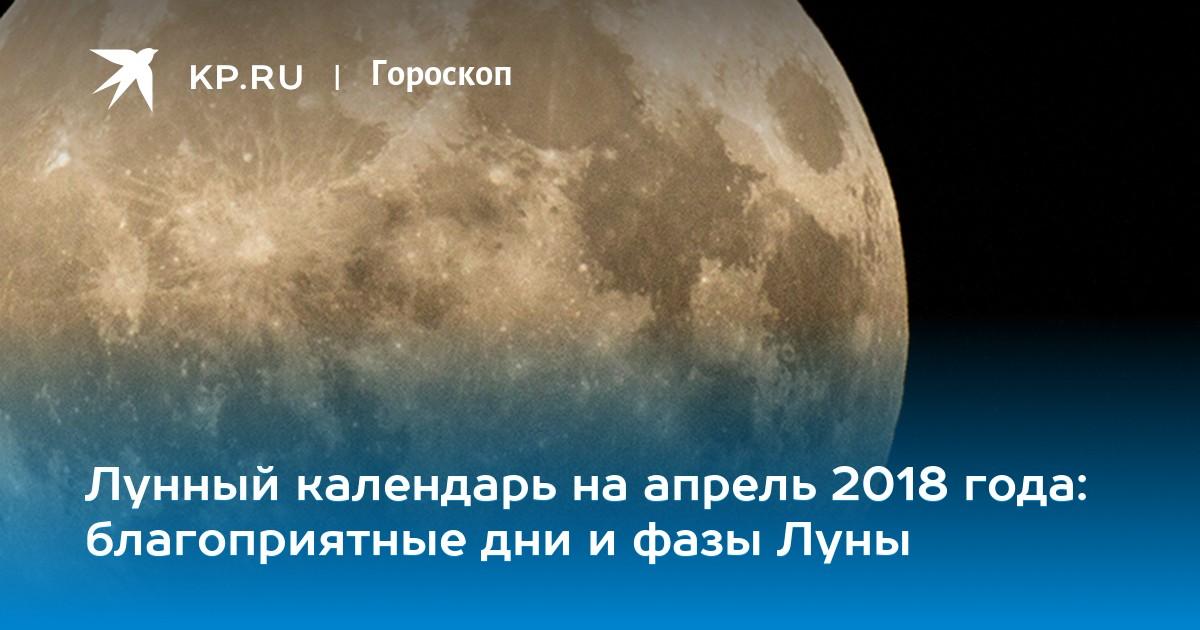 Лунный календарь на завтра