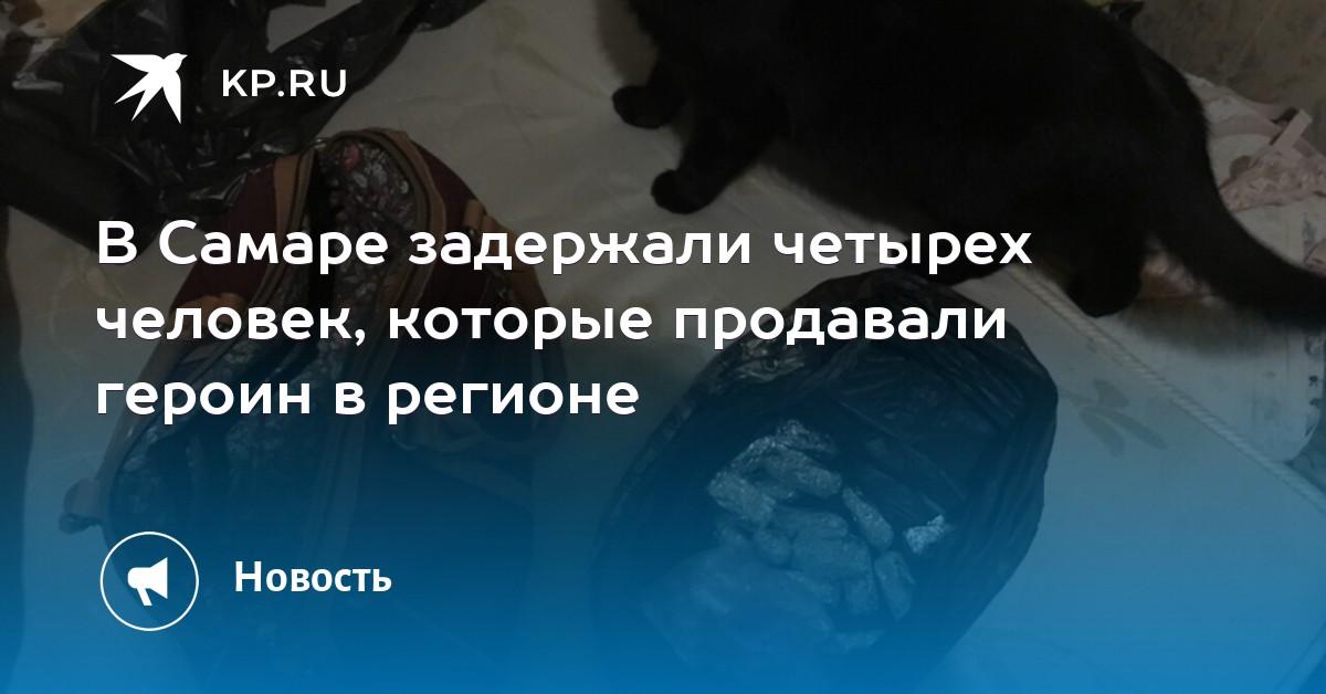 Героин купить в самаре Кетамин hydra Красноярск