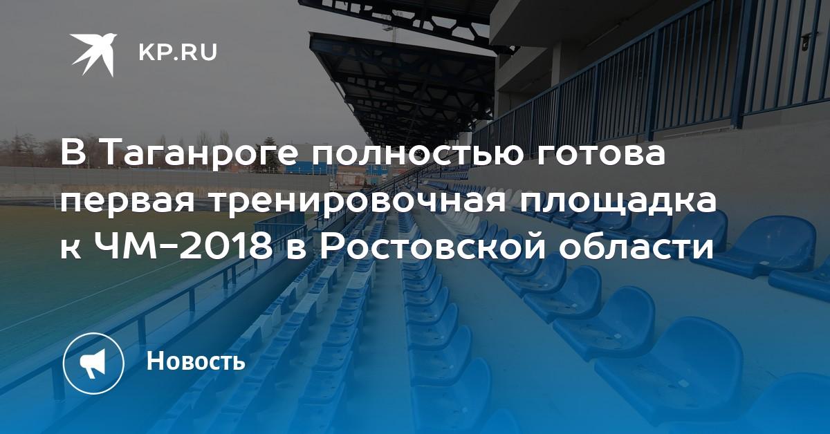f7c50dd3fc2c В Таганроге полностью готова первая тренировочная площадка к ЧМ-2018 в  Ростовской области