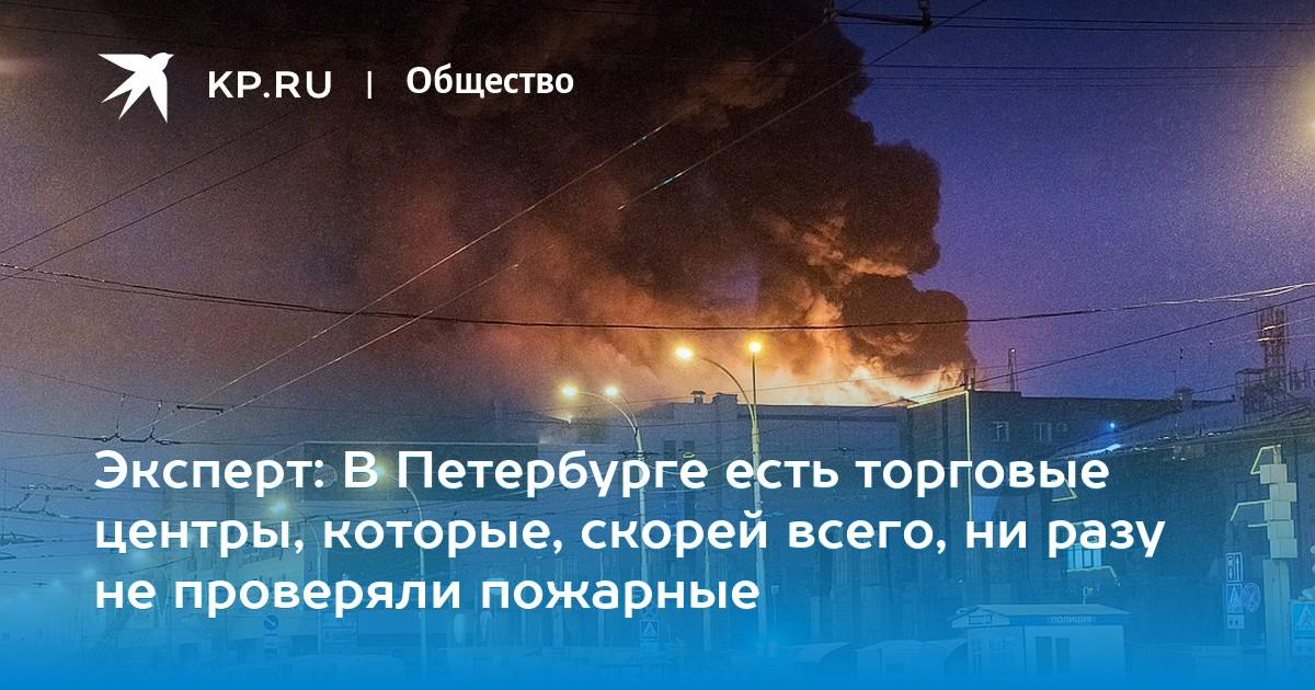 Эксперт  В Петербурге есть торговые центры, которые, скорей всего, ни разу  не проверяли пожарные 4f4d00b4852