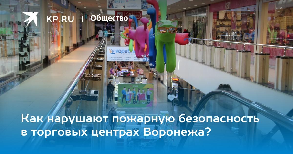 Как нарушают пожарную безопасность в торговых центрах Воронежа  de3b70b4111