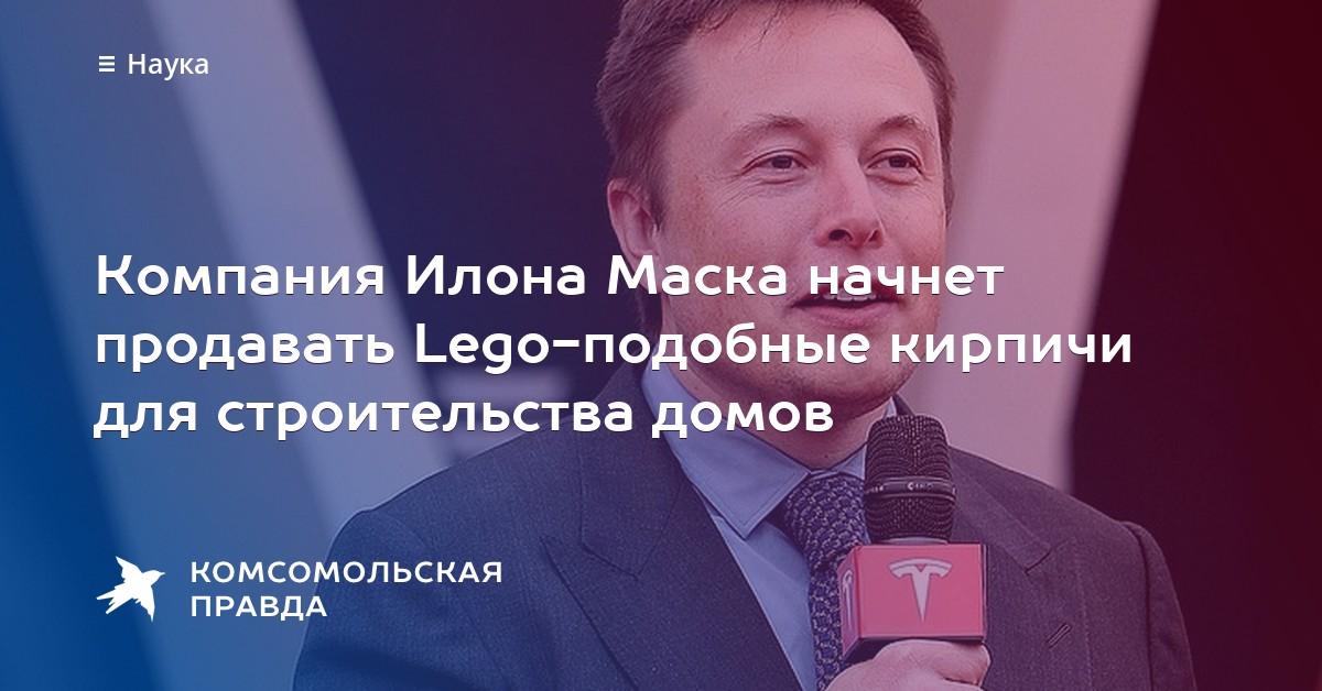 Компания Илона Маска начнет продавать Lego-подобные кирпичи для строительства домов