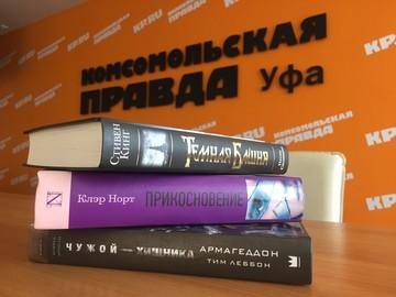 Конкурс для жителей Башкирии: сделай селфи на рабочем месте и получи в подарок книгу!