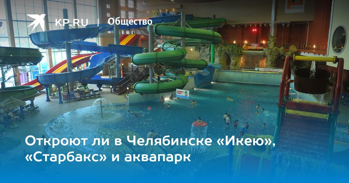 2f9ce43f3 Откроют ли в Челябинске «Икею», «Старбакс» и аквапарк