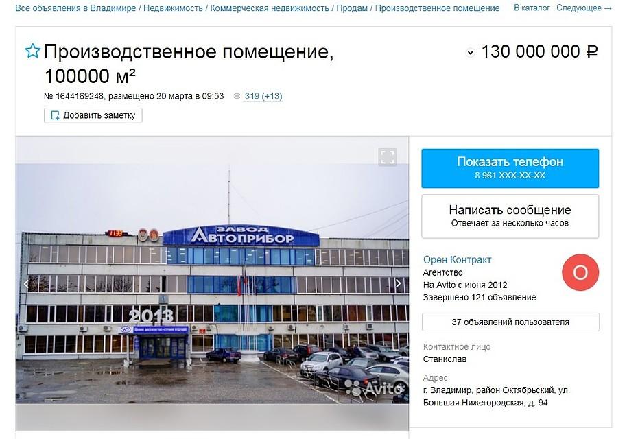 Доска объявлений, как Авито Новочеркасск член