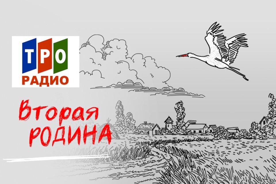 Как живется белорусам в России и россиянам на белорусской земле