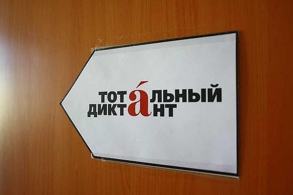 Тотальный диктант -2018 в Волгограде будут писать под диктовку Максима  Опалева be2c901bbaa