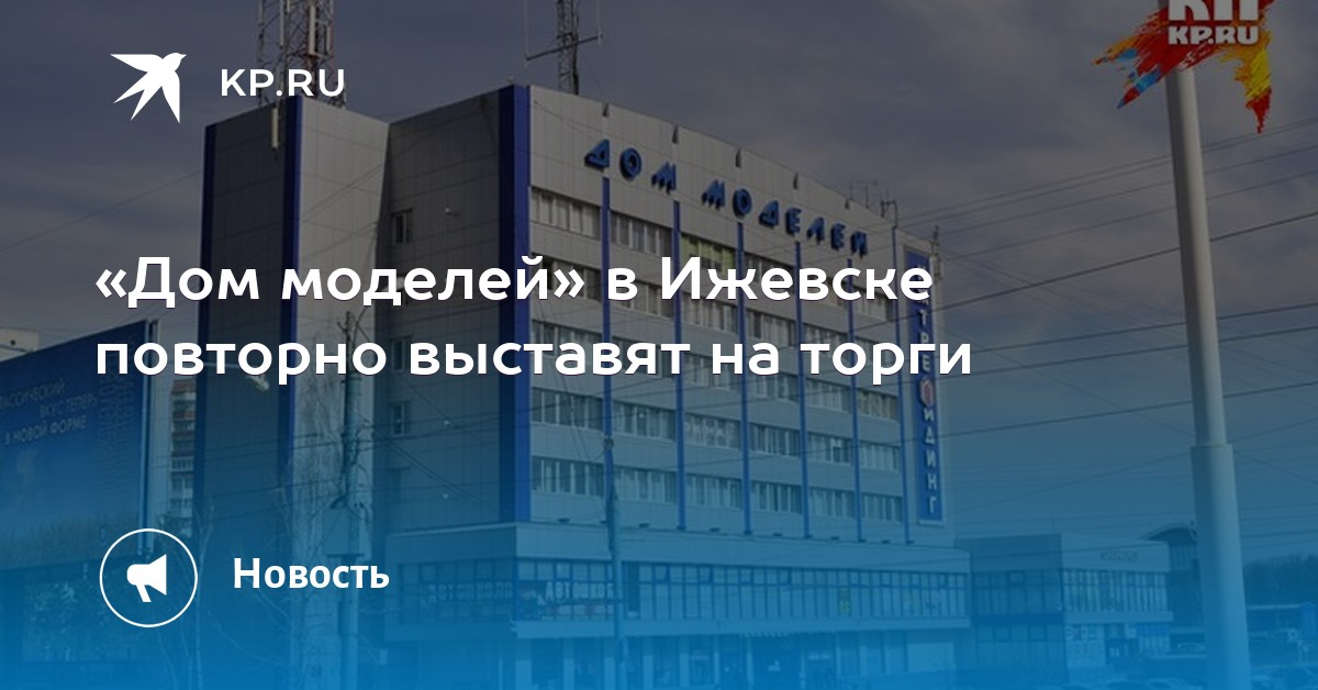15f49dbe6e9d «Дом моделей» в Ижевске повторно выставят на торги