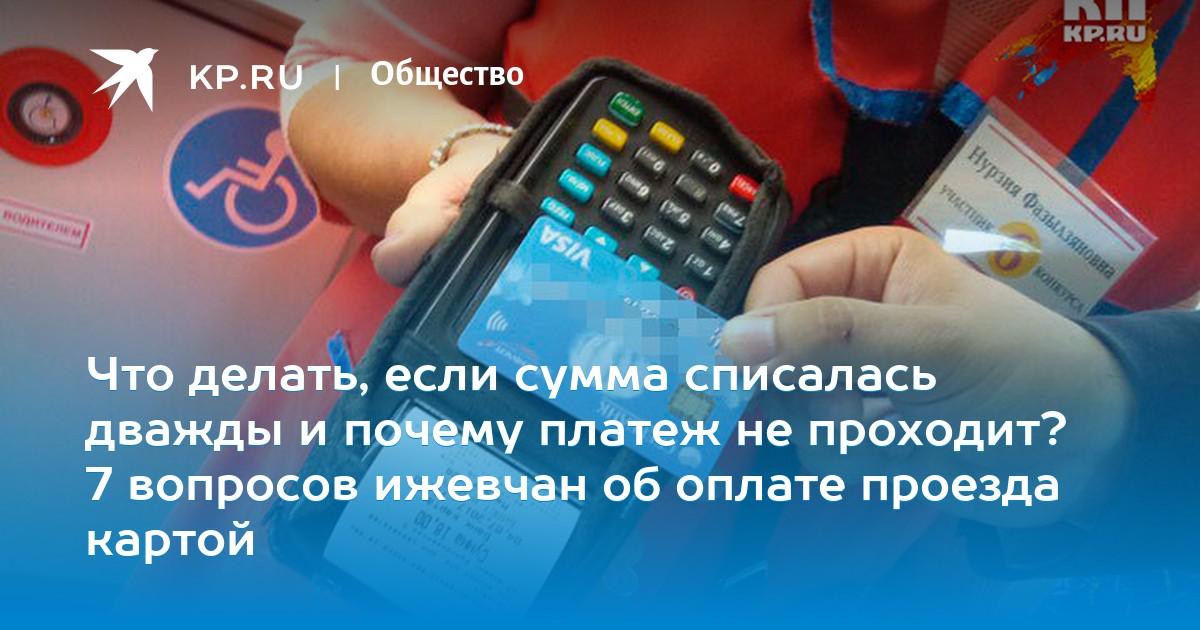 Деньги на дом красноярск оплата банковской картой через интернет