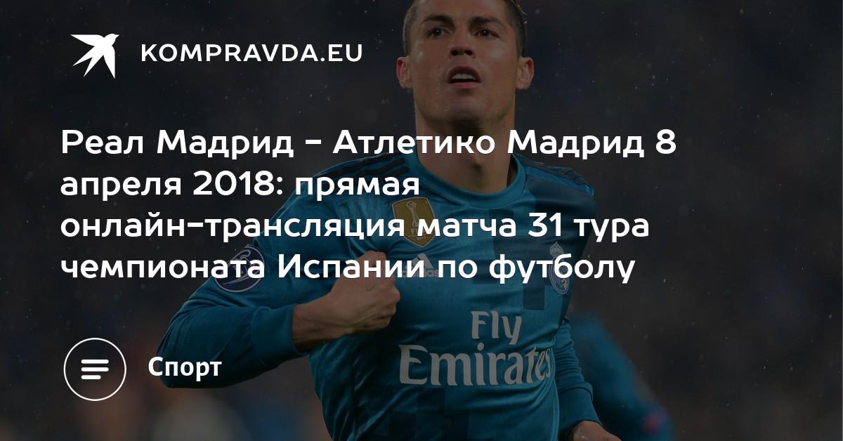 Реал мадрид атлетико мадрид матч онлайн 22 апреля