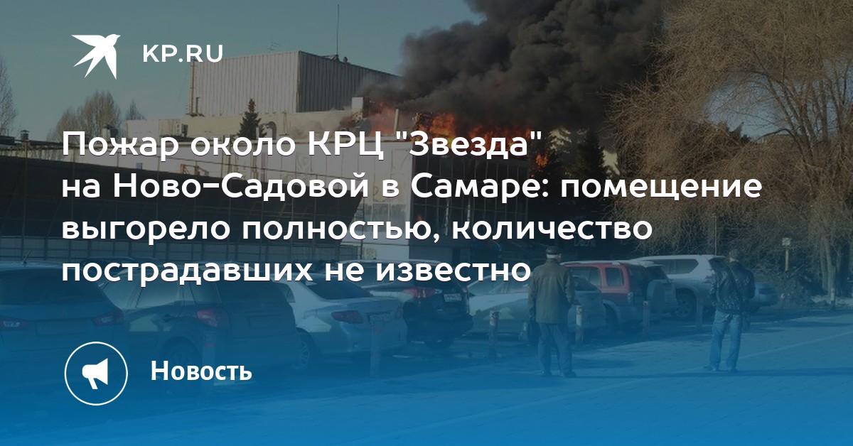 Остановка - КРЦ Звезда - Самара