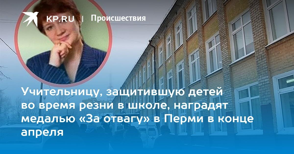 638ec3e55928 Учительницу, защитившую детей во время резни в школе, наградят медалью «За  отвагу» в Перми в конце апреля