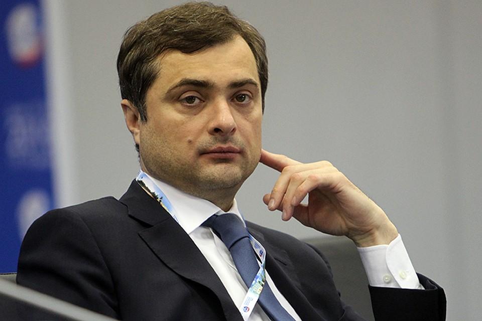 Владислав Сурков: Россия четыре века шла на Восток и еще четыре века на Запад. Ни там ни там не укоренилась