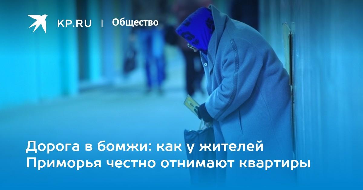 взять деньги в банке под залог квартиры приморский край город спасск дальний