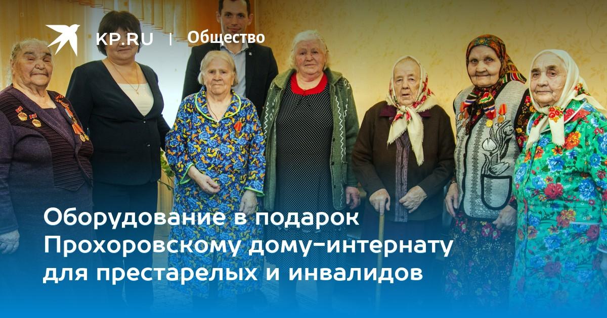 Текст доклада директора дома-интерната для престарелых и инвалидов подмосковье дома престарелых