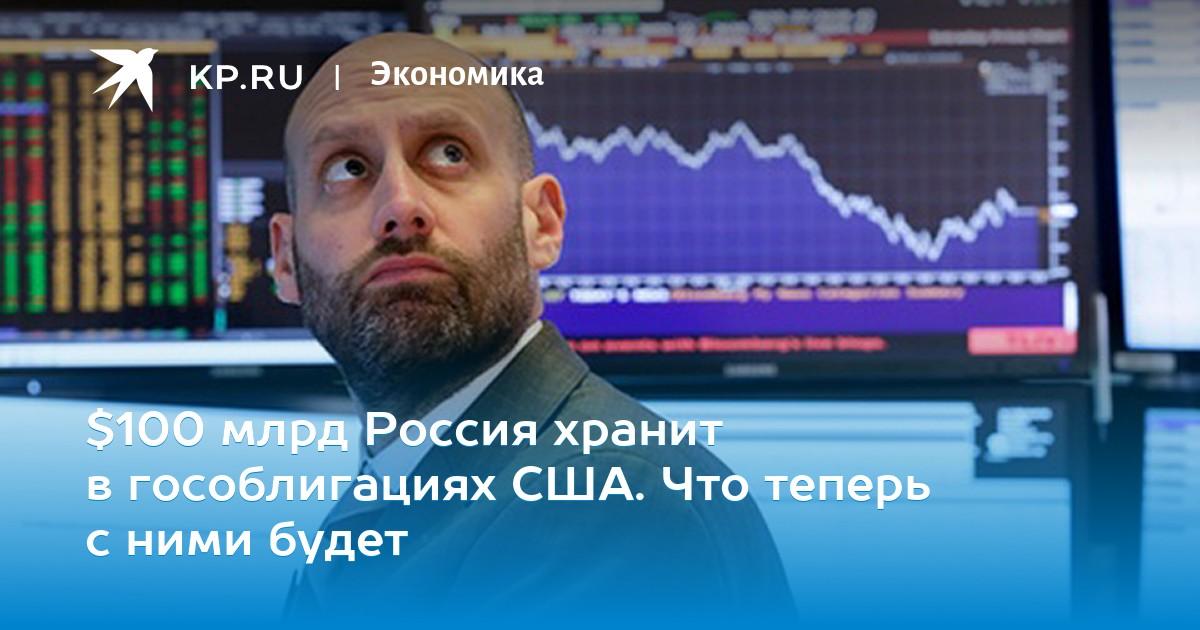 $100 млрд Россия хранит в гособлигациях США. Что теперь с ними будет