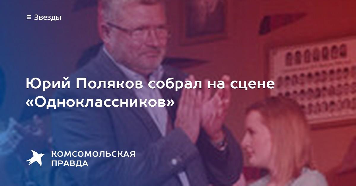 пьеса юрия полякова: одноклассники нашем интернет-магазине всегда