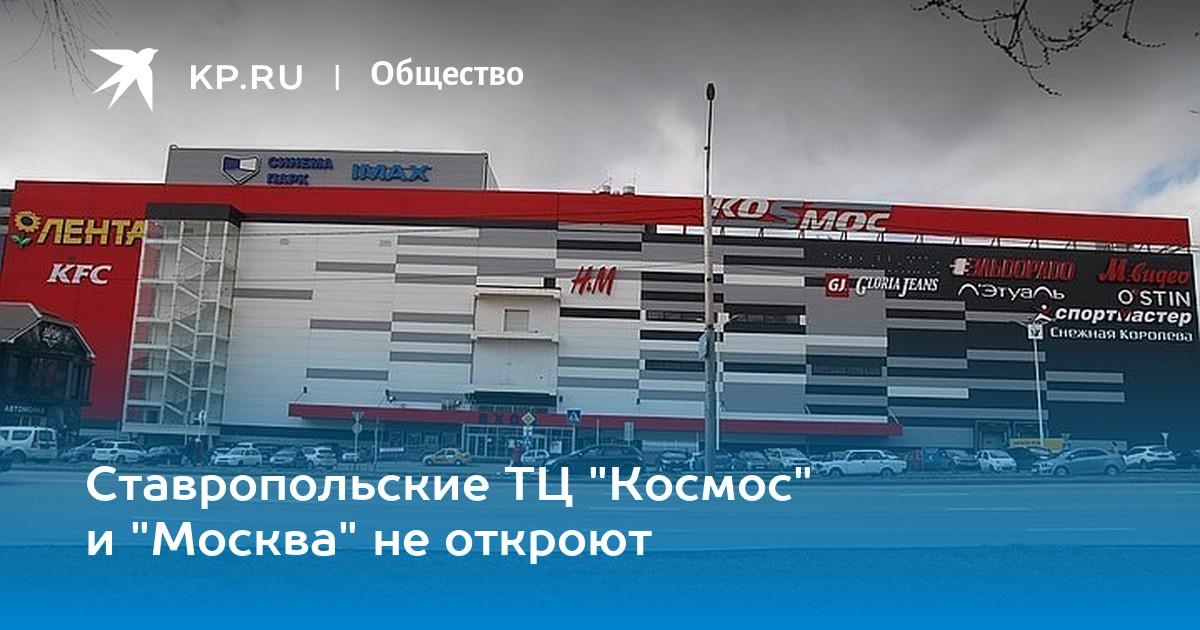 5240716c5e26 Ставропольские ТЦ