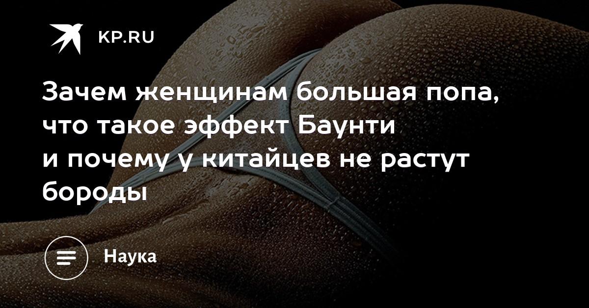 ya-paren-i-u-menya-ogromnaya-zhopa-dvoe-turki-trahayut-odnu-zhenshinu