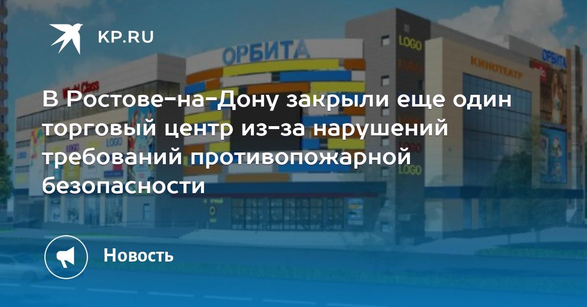 В Ростове-на-Дону закрыли еще один торговый центр из-за нарушений  требований противопожарной безопасности abbf31c3a0b