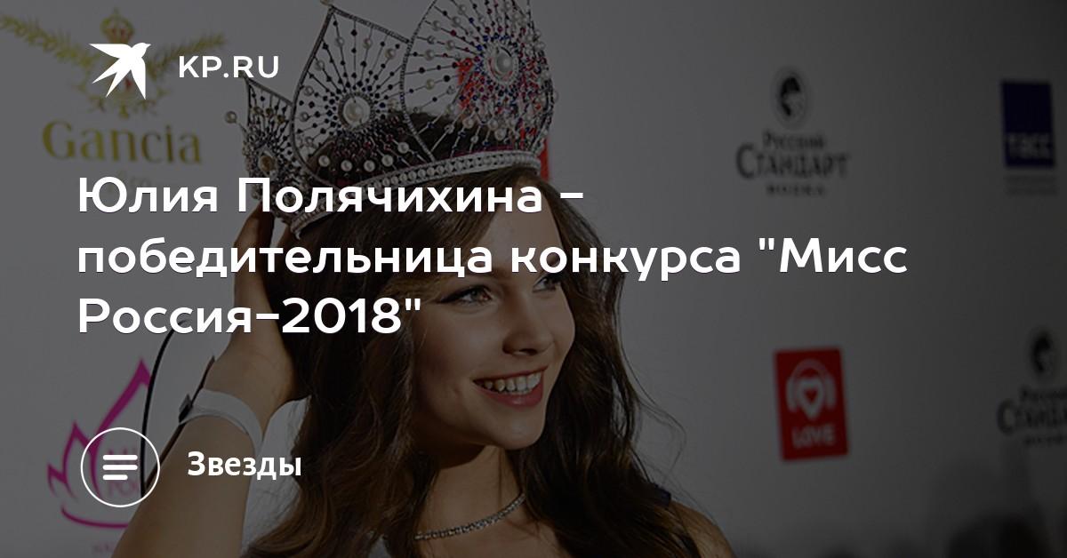 Абсолютно голые русские красавицы мисс россии #10