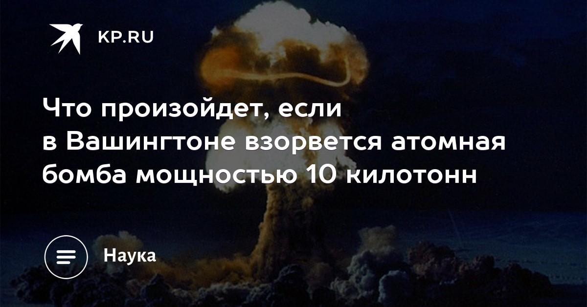 Что произойдет, если в Вашингтоне взорвется атомная бомба мощностью 10 килотонн