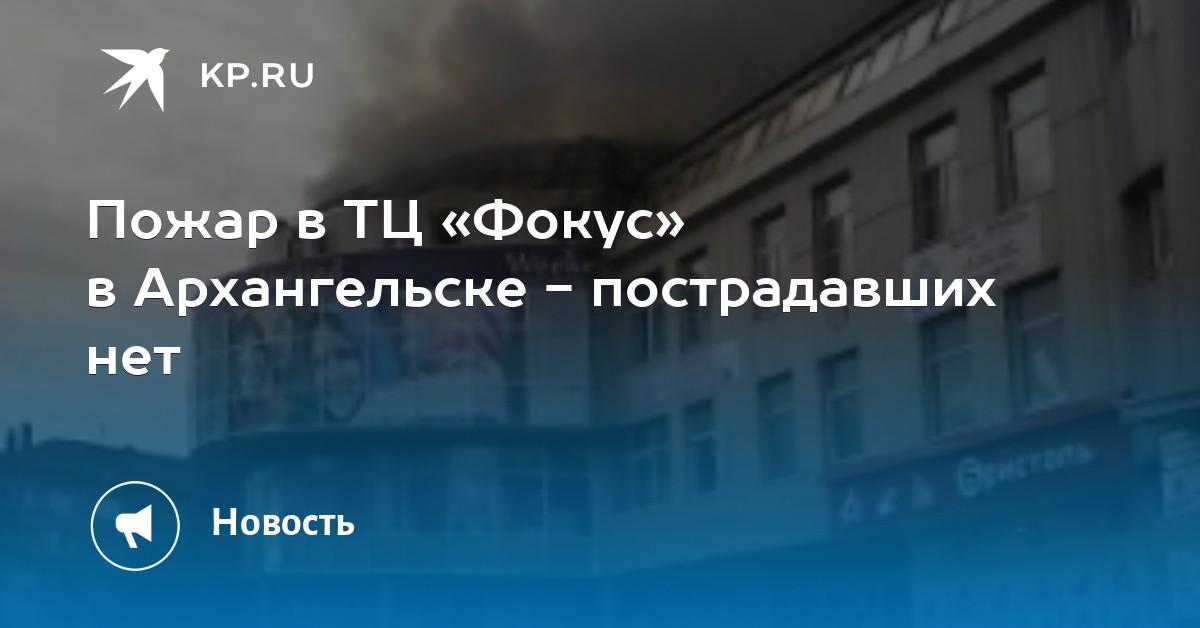 55384fc93d95 Пожар в ТЦ «Фокус» в Архангельске - пострадавших нет